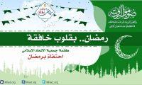 رمضان.. بقلوبٍ خافقة - كلمة جمعية الاتحاد الإسلامي احتفاءً برمضان
