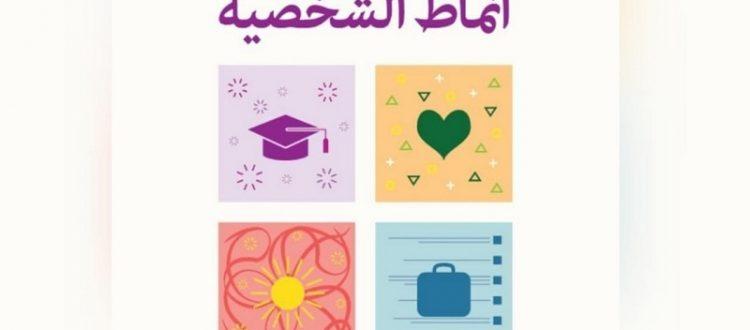 أنماط الشخصية.. دورة Online للشابات مع د. إنعام الشايب