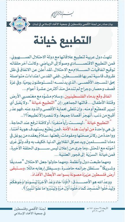 التطبيع خيانة.. بيان لجنة الأقصى وفلسطين في جمعية الاتحاد الإسلامي