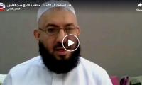 دور المسلمين في الأزمات.. محاضرة للشيخ حسن قاطرجي