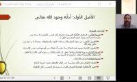 """المنتدى للتعريف بالإسلام: دورة في مدارسة كتاب """"سابغات"""" مع أ. نبيل منيمنة"""