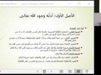 المنتدى للتعريف بالإسلام: دورة في مدارسة كتاب