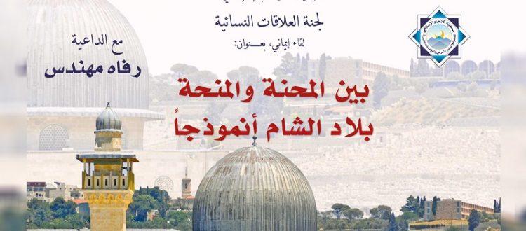 بين المِحنة والمِنحة.. بلاد الشام أنموذجاً - لقاء نسائي مباشر مع الداعية رفاه المهندس