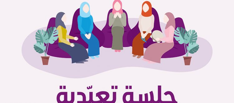 جلسة تعبدية لشابات المنتدى الشبابي عبر Zoom