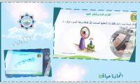 أسرار السعادة.. لقاء نظّمه عالم الفرقان للأمهات مع د. سهير الحريري