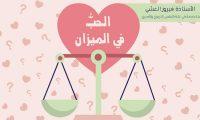 """الحبّ في الميزان.. اللقاء الثاني للشابات من سلسلة """"علاقاتنا في الميزان"""""""