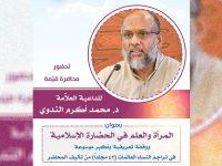 المرأة والعلم في الحضارة الإسلامية - الداعية العلاّمة د. محمد أكرم النَّدْوي