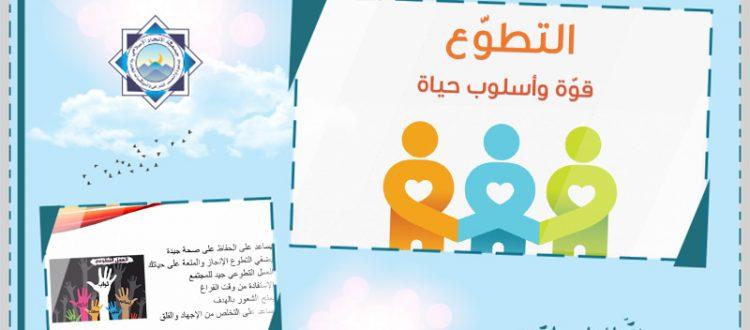 التطوّع قوّة وأسلوب حياة.. دورة للشابات مع أ. نسرين الآغا