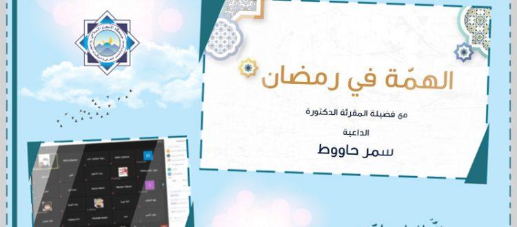 الهمّة في رمضان.. لقاء للنساء مع المقرئة الداعية د. سمر حاووط