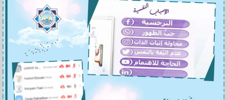 في زمن وسائل التواصل ماذا عن الخصوصية؟!.. لقاء حواري للشابات مع أ. مريم طراد