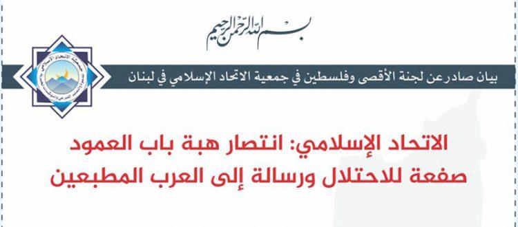 الاتحاد الإسلامي: انتصار هبة باب العمود صفعة للاحتلال ورسالة إلى العرب المطبعين