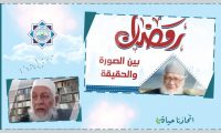 رمضان بين الصورة والحقيقة - فضيلة الشيخ د. عبد المجيد البيانوني