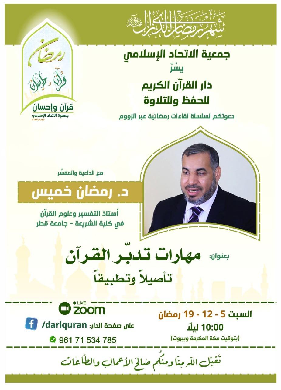 مهارات تدبّر القرآن - د. رمضان خميس