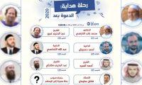 """""""رحلة هداية: الدعوة بعد 2020"""".. المؤتمر الدعوي العالمي الأول للمنتدى للتعريف بالإسلام"""