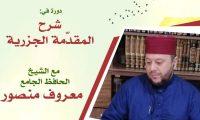 بالفيديو: دورة في شرح متن الجزرية مع فضيلة الشيخ الحافظ الجامع معروف منصور