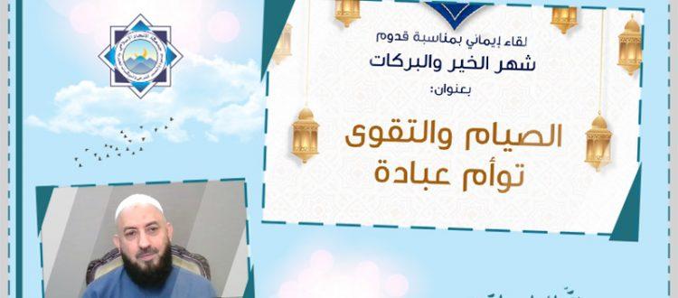 الصيام والتقوى.. توأم عبادة - لقاء إيماني نسائي بمناسبة قدوم شهر رمضان المبارك