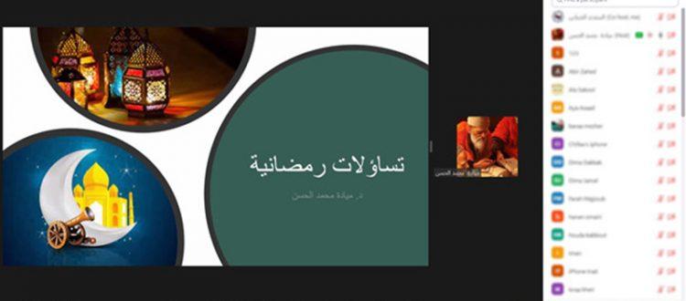 تساؤلات رمضانية.. لقاء مع الفقيهة د. ميادة الحسن