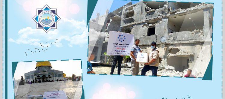 حملة الجسد الواحد.. 120.000$ من لبنان لمساندة أهلنا في غزة