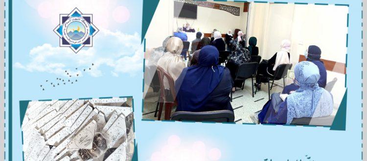 جلسة إيمانية وختمة قرآنية للأخوات في طرابلس