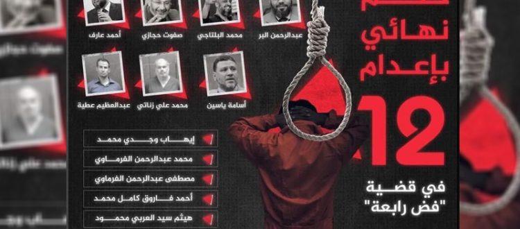 بيان علماء الأمّة حول أحكام الإعدام الجائرة في مصر الكنانة