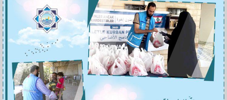 مشروع سنّة الأضاحي للعام 1442هـ: 7000 عائلة مستفيدة في لبنان