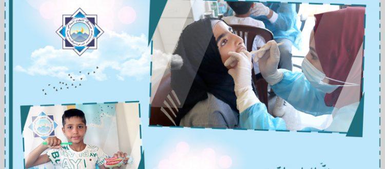 حملة لمعالجة ووقاية أسنان الأطفال من التسوس   عالم الفرقان - البقاع
