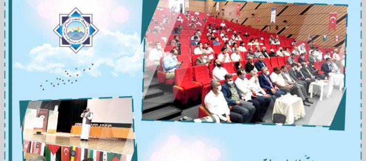 مشاركة جمعية الاتحاد الإسلامي في الملتقى الشبابي الدولي الثالث - تركيا