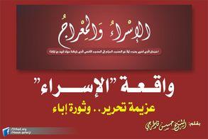 """واقعة """"الإسراء""""  عزيمة تحرير.. وثورة إباء"""