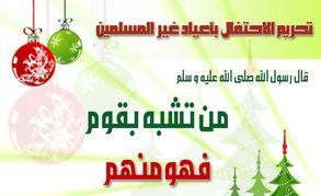 حُكم الإسلام في الاحتفال بأعياد غير المسلمين