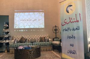 حفل تخريج المهتديات الإثيوبيات في المنتدى للتعريف بالإسلام-007