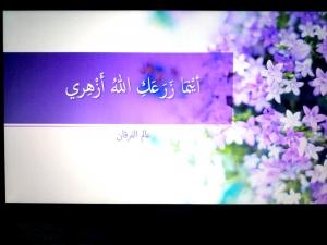 """عالم الفرقان يطلق دورة اللقاءات الربيعية في عرمون تحت عنوان: """"أينما زرعكِ الله أزهري"""""""