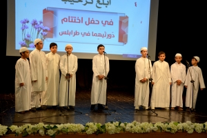 الحفل الختامي لدورتَي فتيان المساجد وجيل القرآن في طرابلس