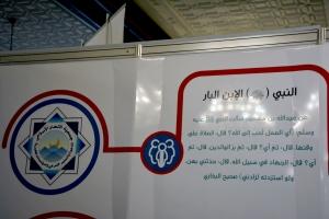 جمعية الاتحاد الإسلامي تشارك في مهرجان (طلع البدر علينا) - بيروت