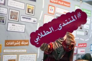 فقرة الإسلام والمرأة - معرض الكتاب - الاتحاد الإسلامي