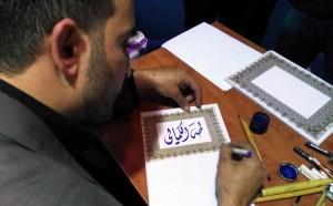 الخط العربي - جمعية الاتحاد الإسلامي في معرض الكتاب – طرابلس
